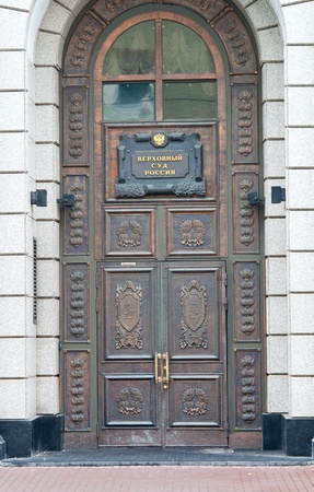 view of the front door that says the Russian Supreme Court Stock Photo