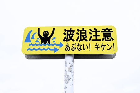 Wave sign attention sign Stock Photo
