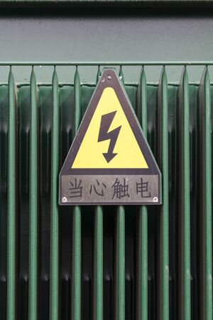 high voltage sign: Danger high voltage sign in power station - Chinese language Stock Photo