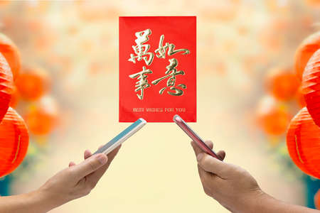 Chinese new year , Digital Hongbao, text on red envelope translate meaning Best wishes for you.