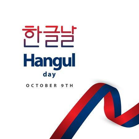 Hangul Day Vector Template Design Illustration