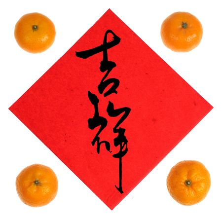 contain: Chinese calligraphy on red paper contain meaning for Chinese New Year wishes Stock Photo