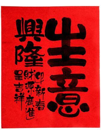 Chinesischer Kalligraphie auf red Papier enthalten Bedeutung für chinesische Neujahr Wünsche