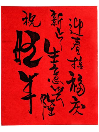 Chinese calligraphy on red paper contain meaning for Chinese New Year wishes Stock Photo - 3994285