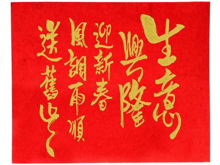 lunar new year: Chinese calligraphy on red paper contain meaning for Chinese New Year wishes Stock Photo