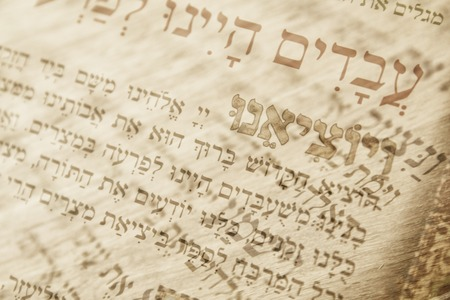 Abstract image of Judaism concept with closeup text in hebrew from the passover haggadah.