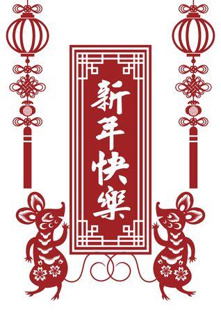 Chinese New illustration. New Years zodiac mouse and lanterns. Auspicious design. translation@happy new year translation@Auspicious