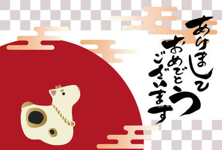 Japanese new year design element. Translation: New Year's Greetings. A zodiac illustration for Japanese New Year's cards.