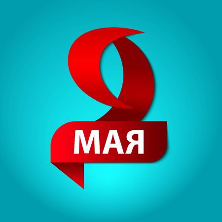 May 9, victory day. Russian letters with ribbon. Vector illustration.