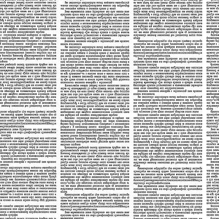 wzorek: Jednolite wzór z felietonach. Tekst na stronie gazety nieczytelny.