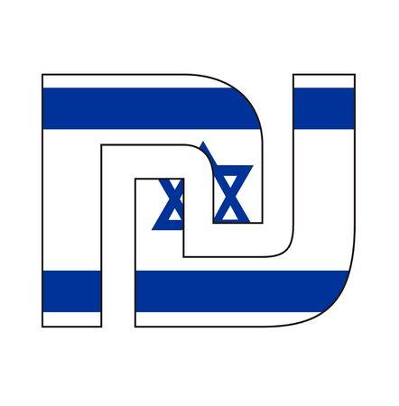sheqel: very big size israel sheqel symbol with flag