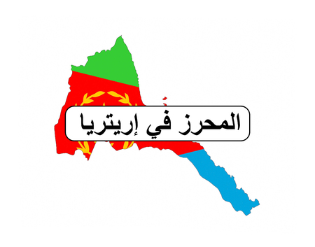 eritrea: made in eritrea country national flag map shape with text Stock Photo