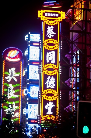 SHANGHAI, AUGUST 19, 2009: Bright neon signs along Nanjing Road, Shanghai on August 19, 2009.  Bright neon signs greet thousands of tourists who flock to Nanjing Road nightly for a leisurely walk, shopping, or drink.