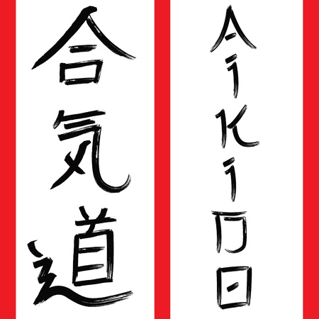 Handwritten AIKIDO in kanji and English, brush stroke writing Vector