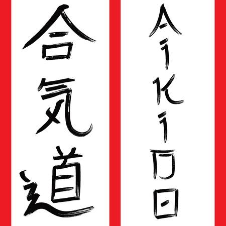 Handwritten AIKIDO in kanji and English, brush stroke writing