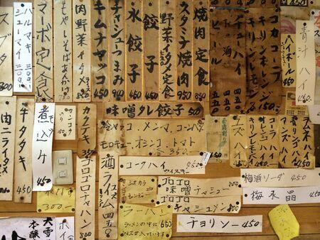 resturant: Old food menu at old Japanese resturant