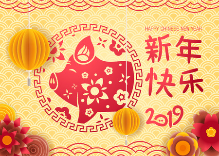 Happy new 2019 year in chinese. The year of the pig elements. Chinese style vector elements