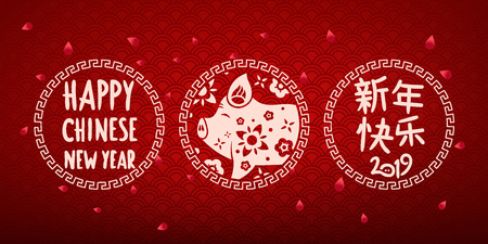 Happy new year in chinese. The year of the pig elements. Chinese style vector elements