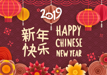 Happy chinese new year greeting card. Vector illustration