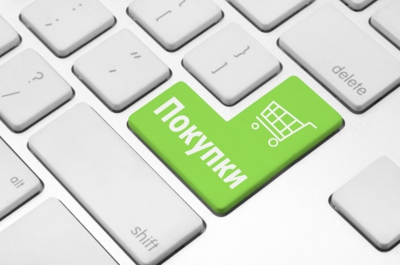 Business finance concept  key  shopping  in Russian language on the computer keyboard photo