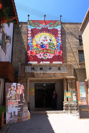 jiufen: Jiufen Shengping Theater
