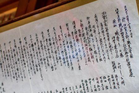 iga: calligraphy at Iga Ueno Castle Japan Editorial