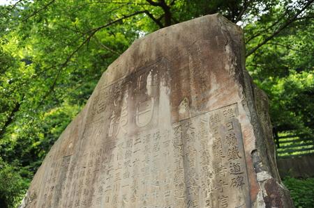 stele: Stone stele under the tree