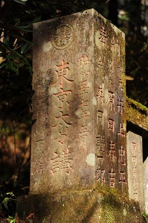 榛名神社の石の彫刻