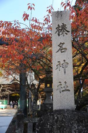 榛名神社日本で石造りのタブレット 報道画像