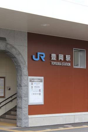 JR Toyooka Station Редакционное