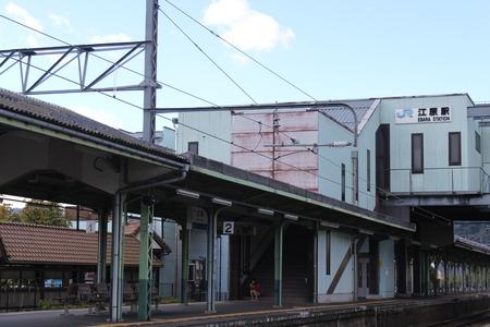 JR Ebara Station Редакционное