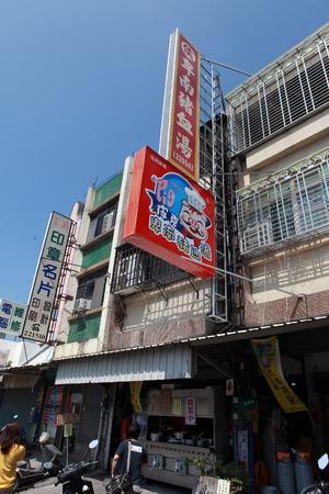 restaurant in Taiwan