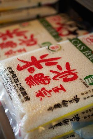 rice pack