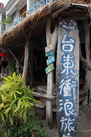 taitung surf hostel