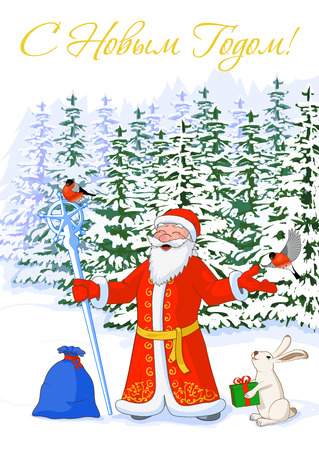 moroz: Post card vector illustration Happy New Year of jolly Ded Moroz in the winter forest with bullfinch, hare with box and bag full of gifts Illustration