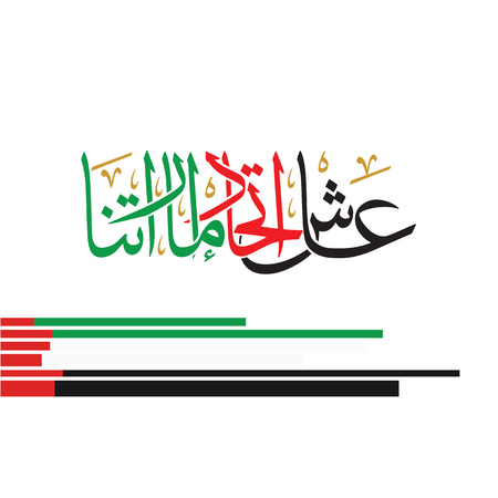 Arabic Calligraphy for national day of Emirates, Translation: Viva Emirates union