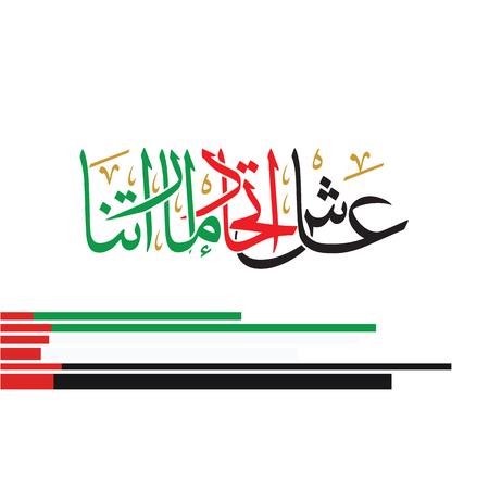 Caligrafía árabe para el día nacional de los Emiratos, traducción: Unión Viva Emirates