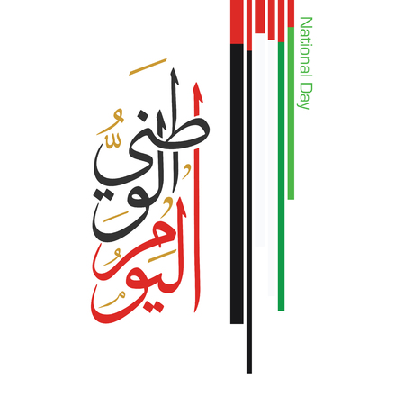 Caligrafía árabe, traducción: Día Nacional de los Emiratos Árabes Unidos Ilustración de vector