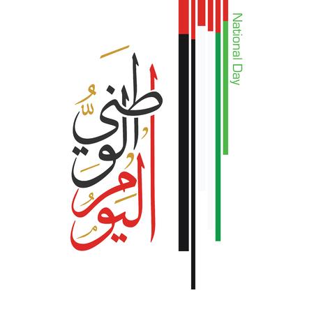 Arabic Calligraphy, Translation : National Day of United Arab Emirates