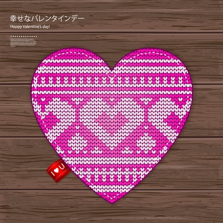 Valentines kniited heart on a wood background can be used as a greeting card Vector