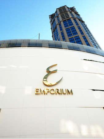 emporium: Bangkok, Thailand - DECEMBER 12 2015: Logo of Emporium Shopping Mall, Bangkok. Editorial