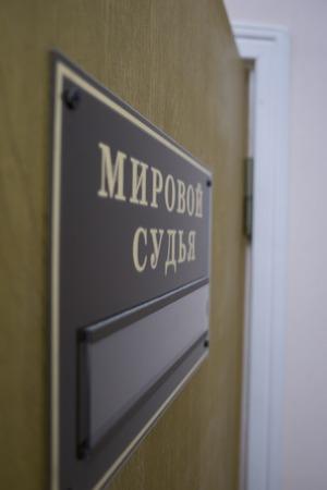 Piatto magistrato su una porta di legno Archivio Fotografico - 66082562