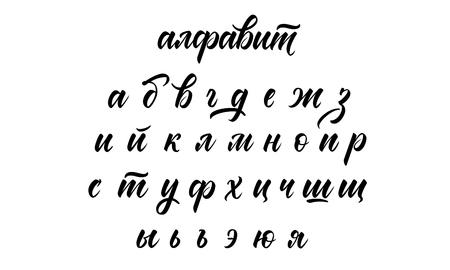 Alfabeto cirílico ruso de letras minúsculas dibujadas a mano aisladas sobre fondo blanco Ilustración de vector
