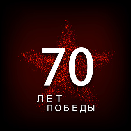 second world war: May 9 - the 70th anniversary of  Great Patriotic War