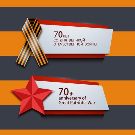 anniversaire: 9 mai - date 70e anniversaire de la Grande Guerre patriotique Illustration