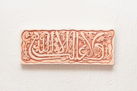 UK, January 24 2014- A piece of islamic wall calligraphy from the Alhambra Palace in Granada, on an indoor wall.