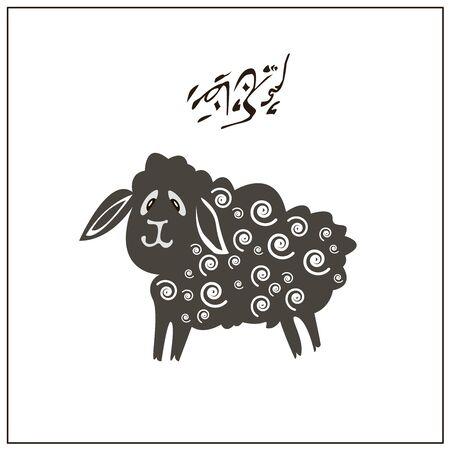 Vector of Eid Al Adha Mubarak. Festival of Sacrifice. Famous festival of Muslim community celebration. Sacrificial lamb Illusztráció
