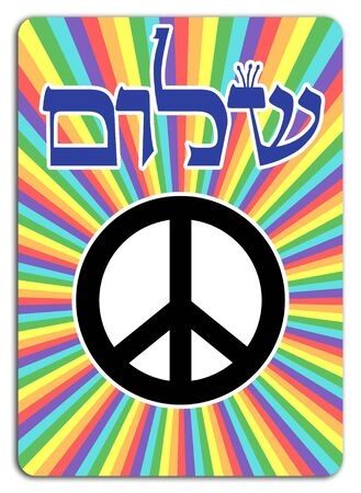 peace! in hebrew: shalom