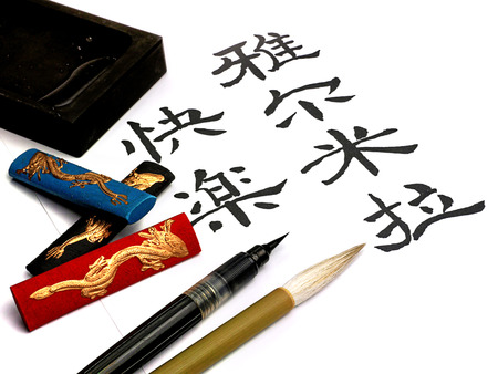 Traditional Chinese brush pen and ink for calligraphy  word for  joy  photo