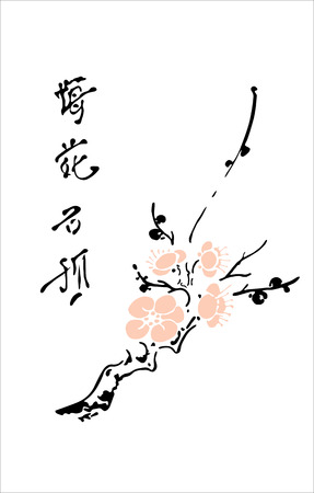 Oriental cherry and japaneese ieroglyphs which means prosperity Illustration